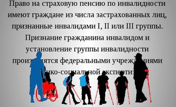 Надбавка к пенсии за инвалидность 2 группы