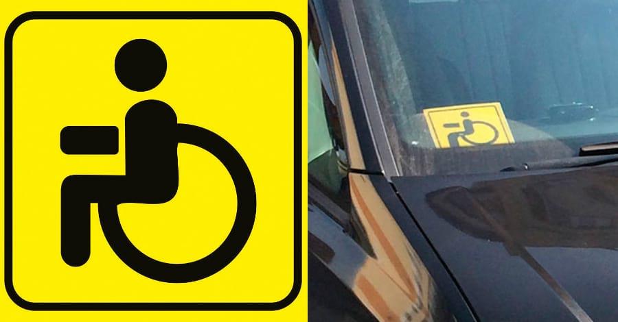 Знак инвалида на авто: кто имеет право, кому положен