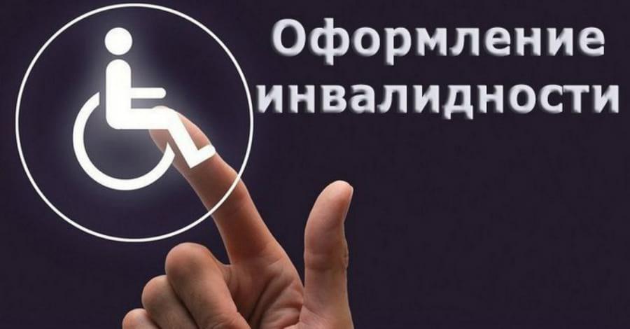 Инвалидность 2 группы в 2019 году