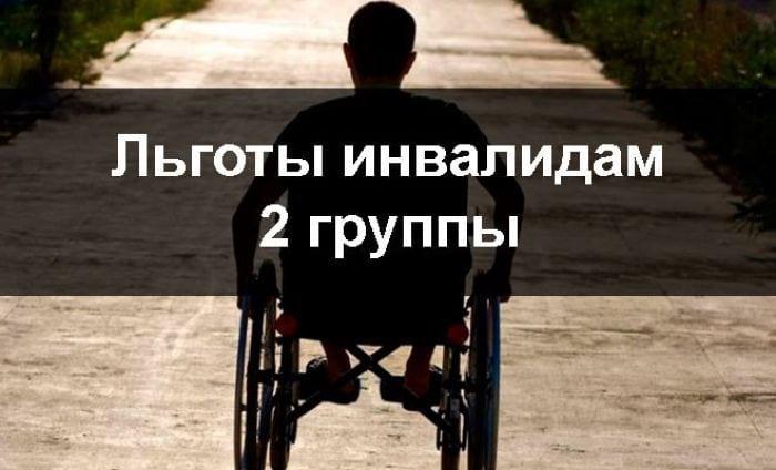 Стоимость билета на электричку для инвалидов 2группы
