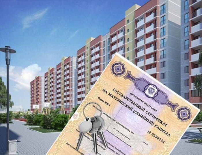 Раздел квартиры в ипотеке с материнским капиталом при разводе