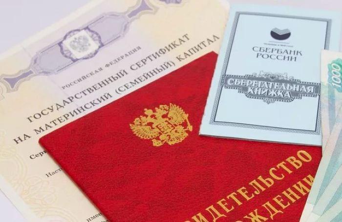 Получение 25000 рублей наличными с материнского капитала