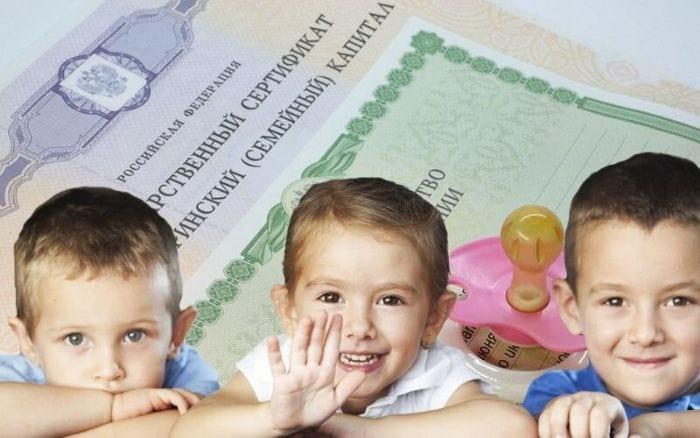 Положен ли материнский капитал при усыновлении ребенка в 2020 году