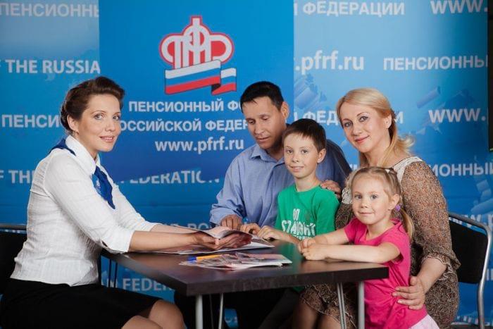 Молодая семья ПФР